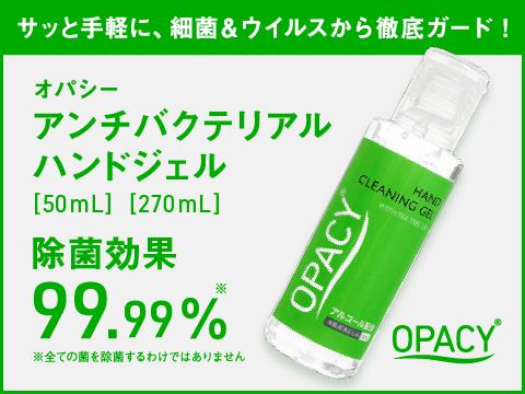osakado_opacy-antibacterialhandsanitizer