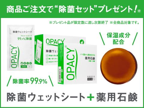 osakadou-opacysoap